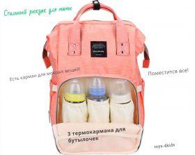 Рюкзак для мамы Mummy bag (эргономичный, с креплением на коляску)