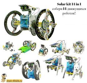 Конструктор Educational Solar Robot 14 в 1 (Собери 14 ходячих роботов) ХИТ 2017-2018!