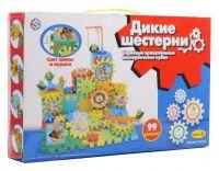 Детский конструктор дикие шестерёнки 99 деталей (развивающий)
